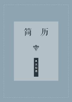 蓝灰色淡雅求职简历封面模版PPT