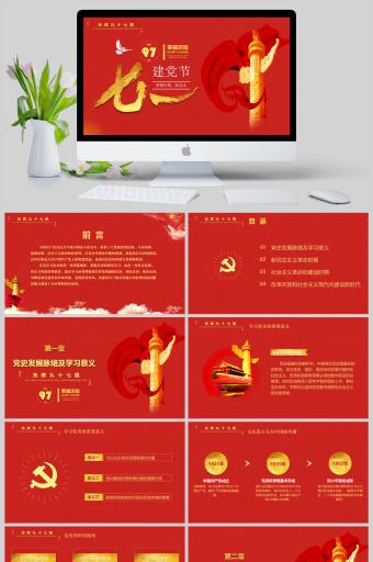 红色恢弘大气七一建党节荣耀历程党课党建PPT亚博体育主页