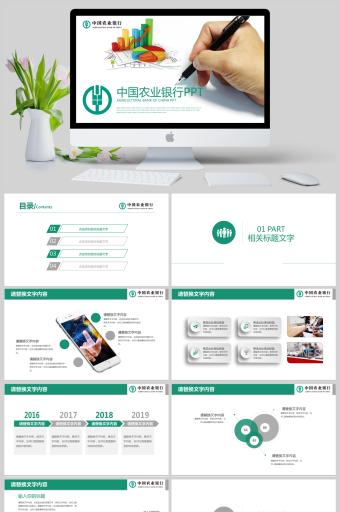 中国农业银行PPT亚博体育主页