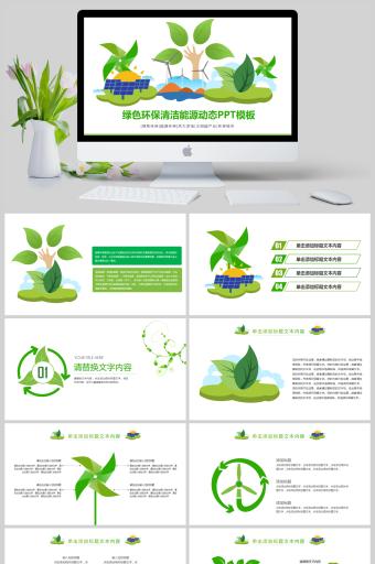 绿色环保清洁能源风力发电太阳能产业环保城市PPT亚博体育主页