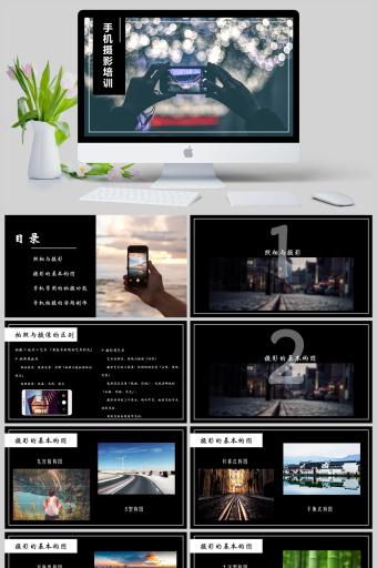手机摄影培训技巧学习PPT亚博体育主页