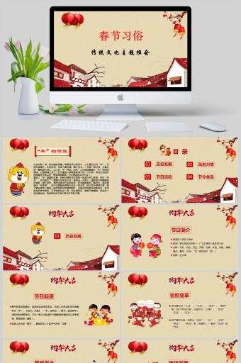 春节习俗传统文化主题班会PPT亚博体育主页
