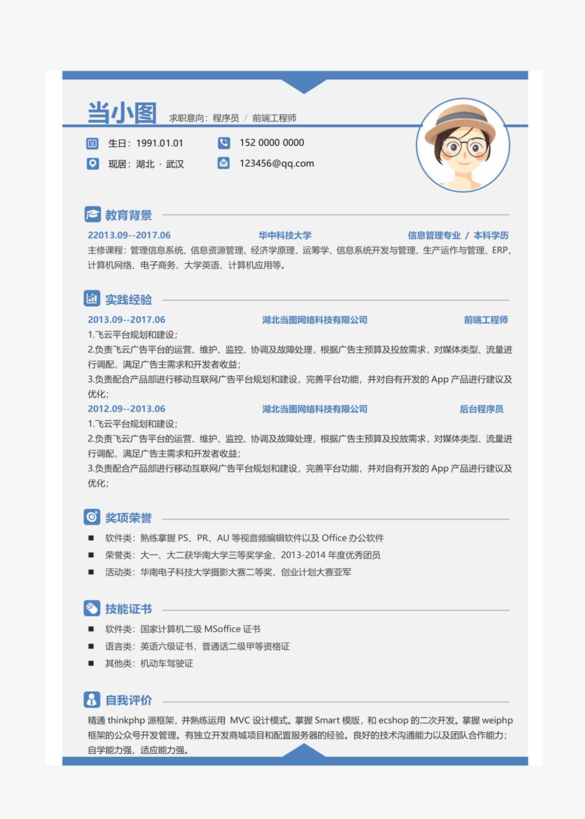 程序员前端工程师个人简历亚博体育主页