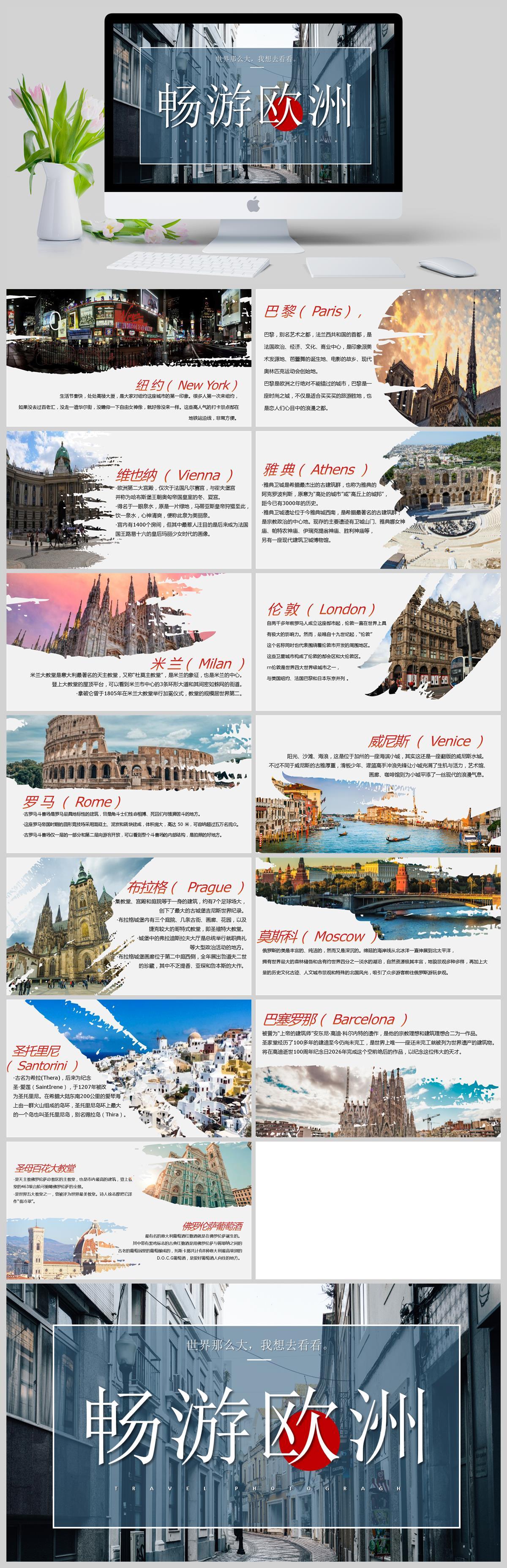 旅游旅行畅游欧洲国家PPT亚博体育主页