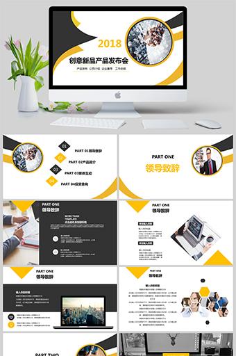 创意新品产品发布会公司介绍企业宣传工作总结PPT亚博体育主页