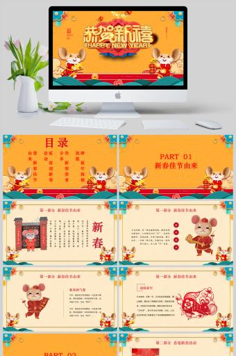 恭贺新禧鼠年庆典新春春节班会ppt亚博体育主页