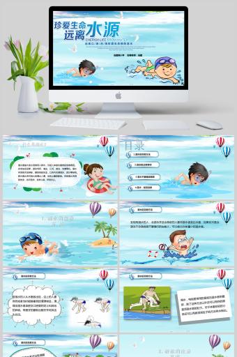 校园卡通风格小学生安全教育防溺水主题班会PPT亚博体育主页