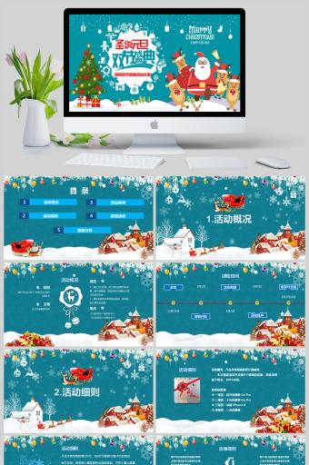 圣诞元旦双节盛典商场双节促销活动方案PPT亚博体育主页
