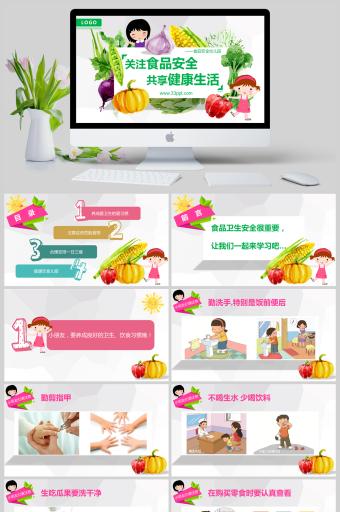 手绘水彩风格食品安全幼儿段ppt亚博体育主页