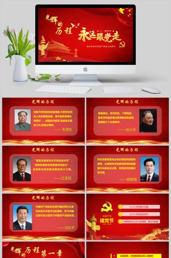 光辉的历程永远跟党走七一建党节98周年PPT亚博体育主页