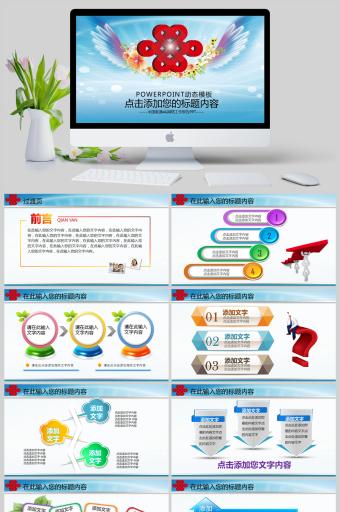 中国联通4G网络工作报告PPT模版
