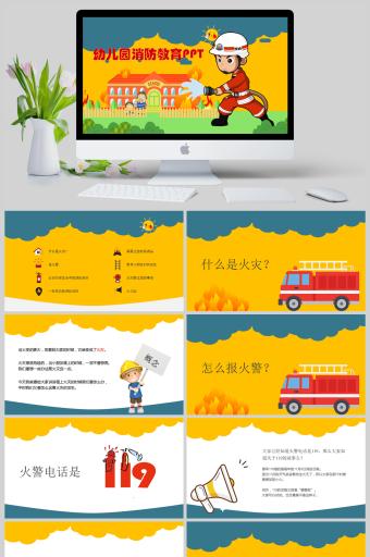 幼儿园消防教育PPT亚博体育主页