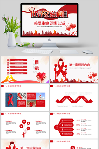 AIDS世界艾滋病日关爱生命远离艾滋医疗卫生宣传教育PPT亚博体育主页