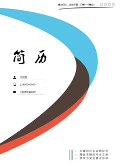 369简历封面亚博体育主页PPT