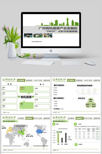 广州有机蔬菜产业发展的SWOT分析与发展策略PPT亚博体育主页