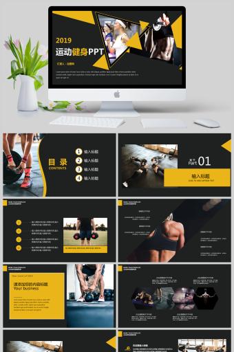 黑色时尚创意健身会所体育运动PPT亚博体育主页