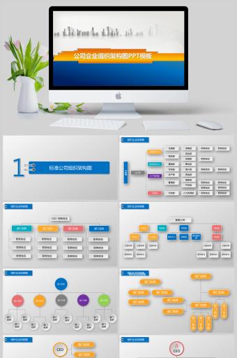 公司企业组织架构图PPT亚博体育主页