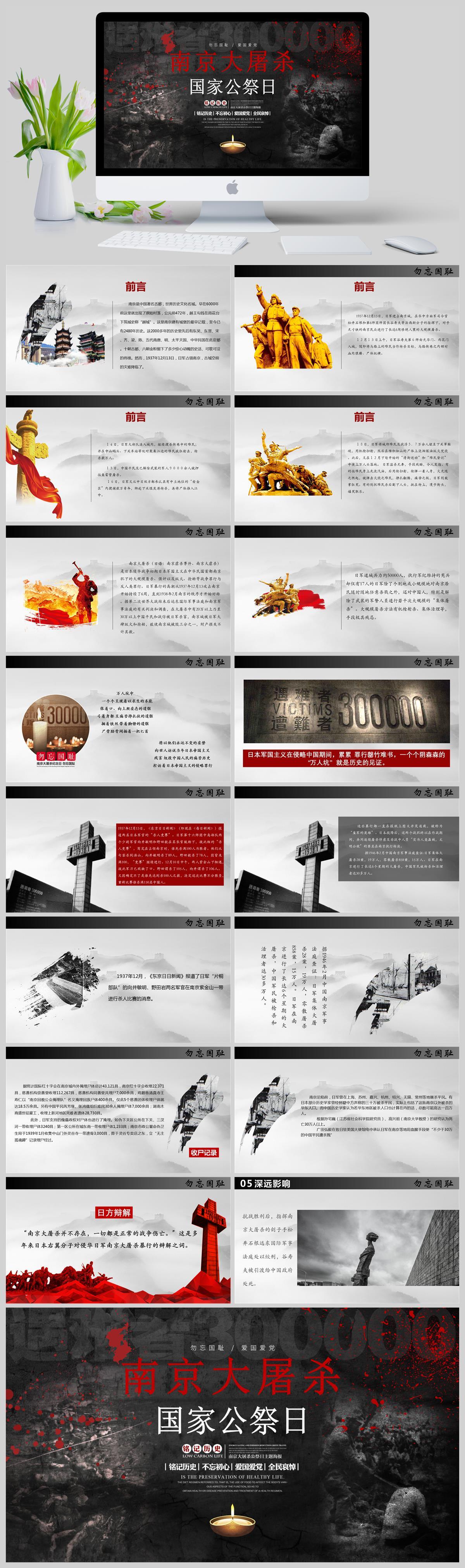灰色勿忘国耻国家公祭日南京大屠杀纪念日PPT亚博体育主页