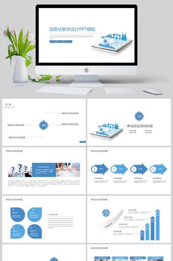 蓝色大气互联网大数据科技信息化教学设计PPT亚博体育主页