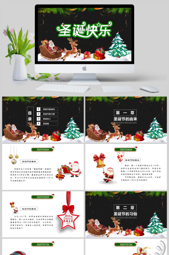 圣诞快乐可爱卡通圣诞节介绍幼儿园课件PPT亚博体育主页