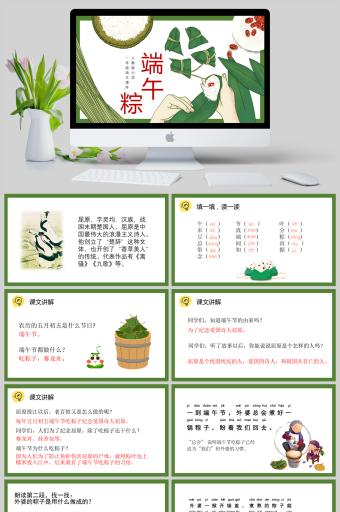 小学一年级语文课件端午粽PPT亚博体育主页