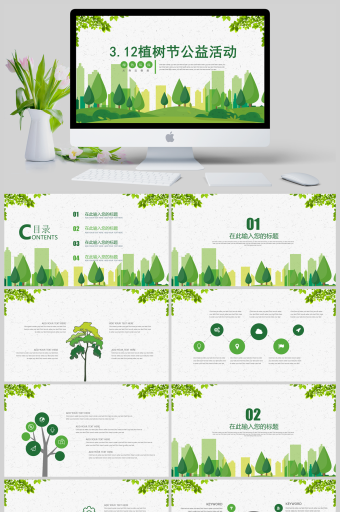312植树节绿色环保植树造林公益活动PPT亚博体育主页