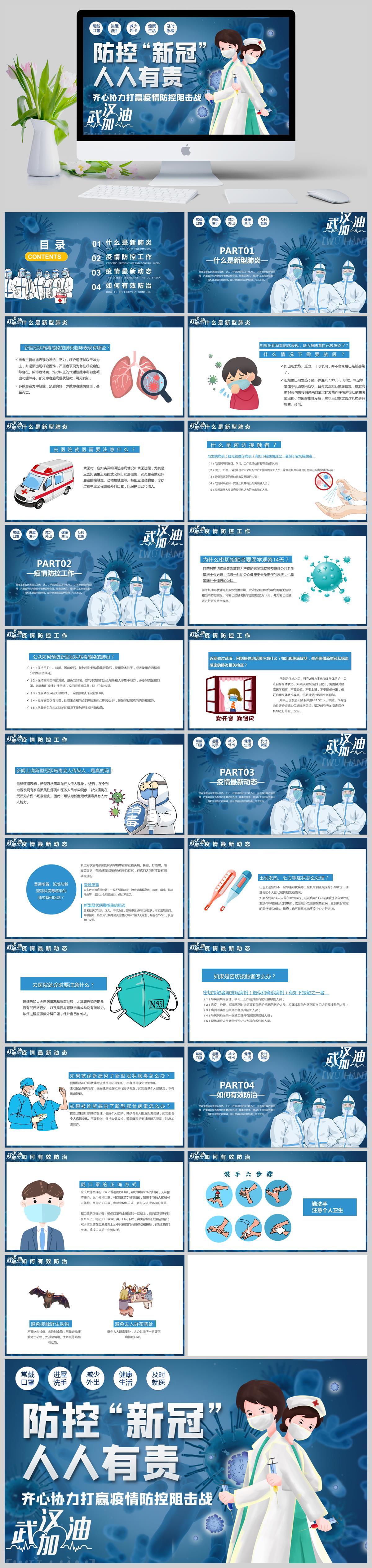 蓝色卡通防控新冠病毒疫情宣传PPT亚博体育主页