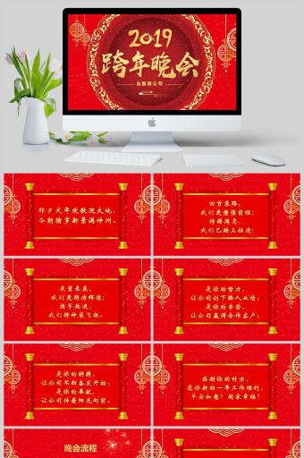2019喜庆猪年跨年晚会春节团拜会公司年会PPT亚博体育主页