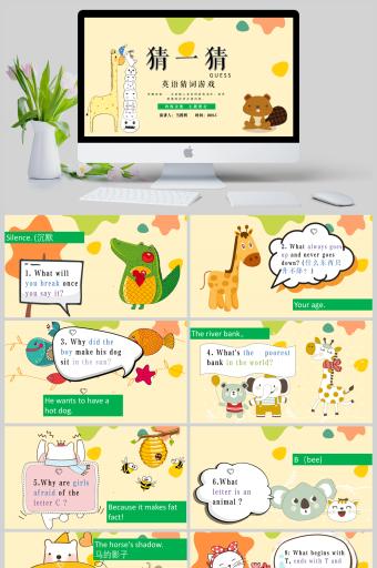 动物卡通幼儿园小学英语猜词游戏PPT亚博体育主页