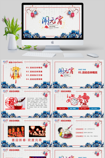 多彩中国风闹元宵元宵节活动策划PPT亚博体育主页