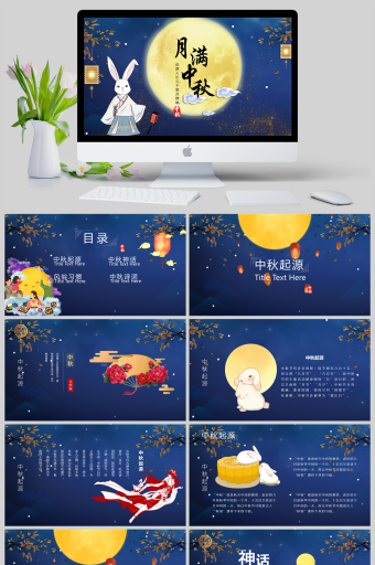 卡通中国风月满中秋主题班会PPT亚博体育主页