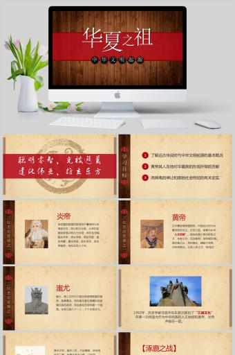 中华历史文化历史课件华夏之祖PPT亚博体育主页