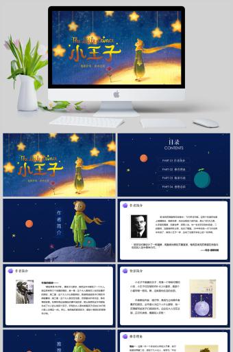 小王子电影介绍读书交流PPT亚博体育主页