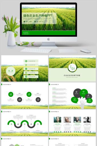 绿色农业生产种植PPT亚博体育主页