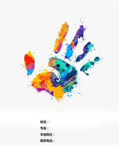 彩色手掌印个人简历封面模版PPT