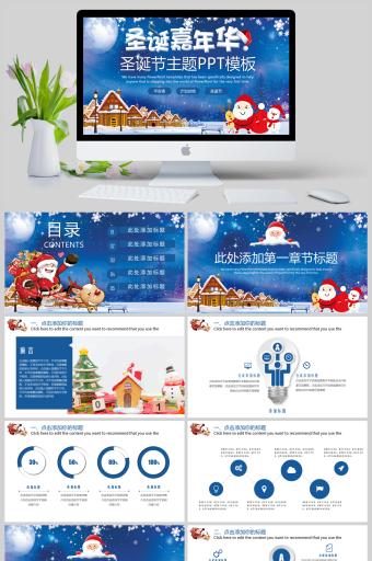 圣诞嘉年华圣诞节主题PPT亚博体育主页