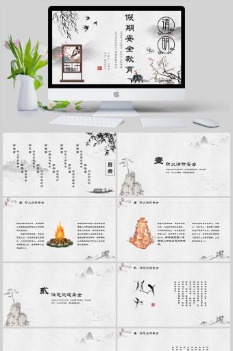 中国风二十四节气之清明假期安全教育通用PPT亚博体育主页