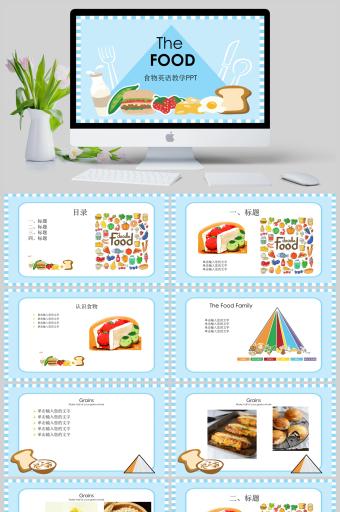 食物英语教学PPT亚博体育主页