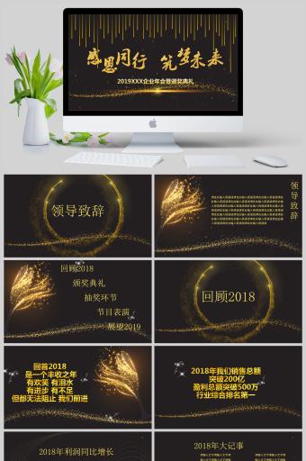 黑金风格感恩同行逐梦未来企业年终颁奖典礼通用PPT亚博体育主页