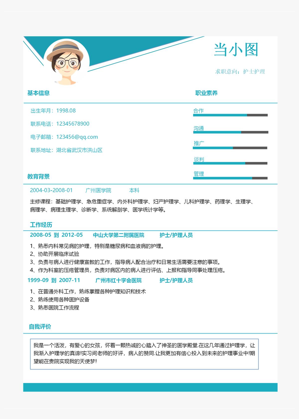 护士护理个人简历亚博体育主页