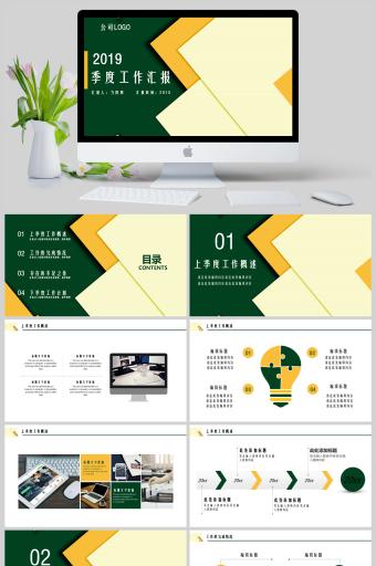 简约绿色几何商务季度工作总结PPT亚博体育主页