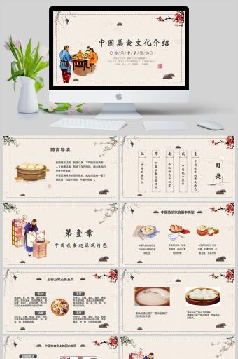 中国风中国美食文化介绍PPT模版