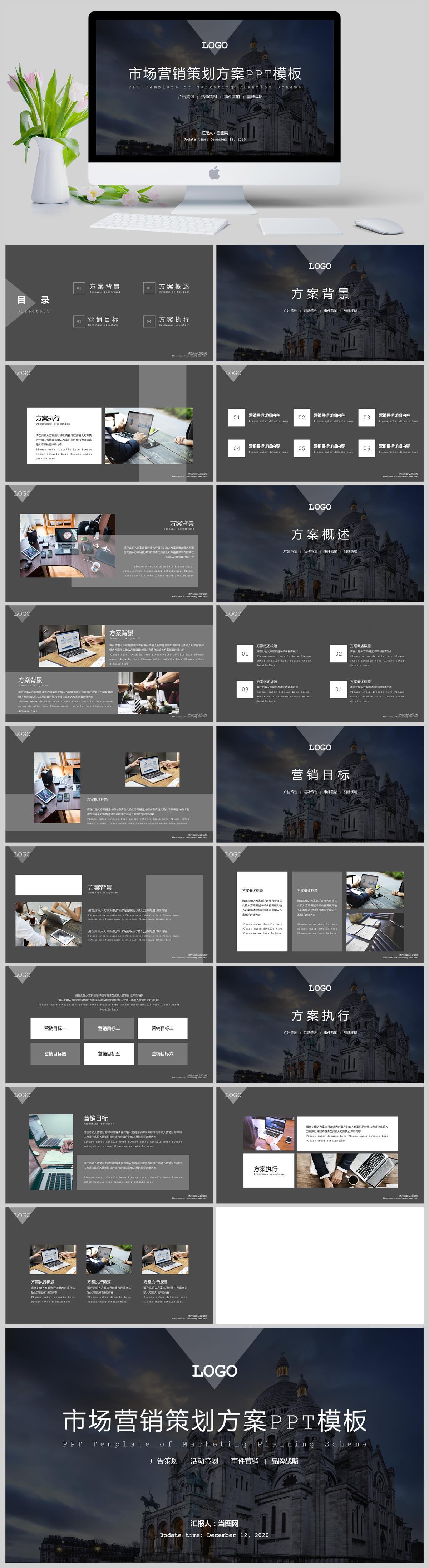市场营销策划方案PPT亚博体育主页
