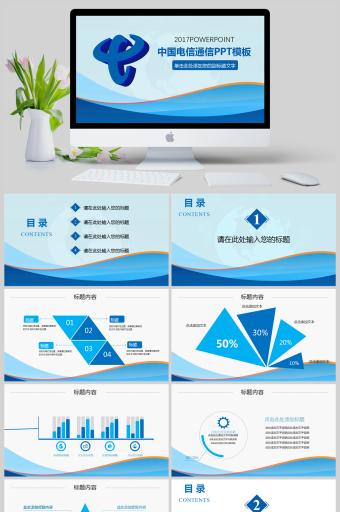 中国电信通信PPT亚博体育主页