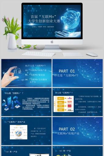 科技风蓝色互联网+大学生创新创业PPT亚博体育主页