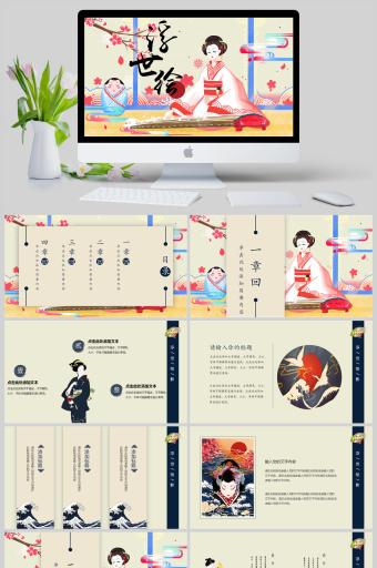 浮世绘插画风唯美华丽日本妇女弹琴日系清新PPT亚博体育主页