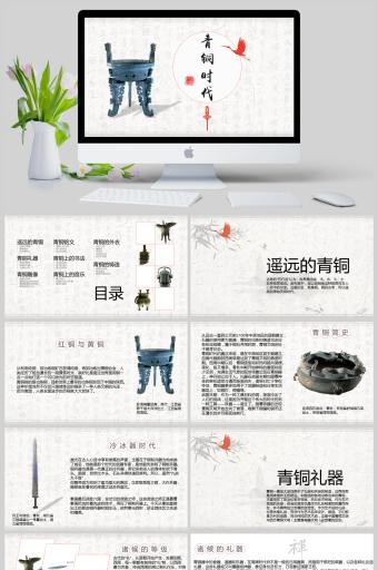 中国历史文化美术青铜器介绍PPT亚博体育主页