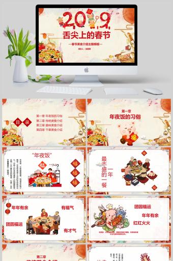 春节美食介绍主题PPT亚博体育主页