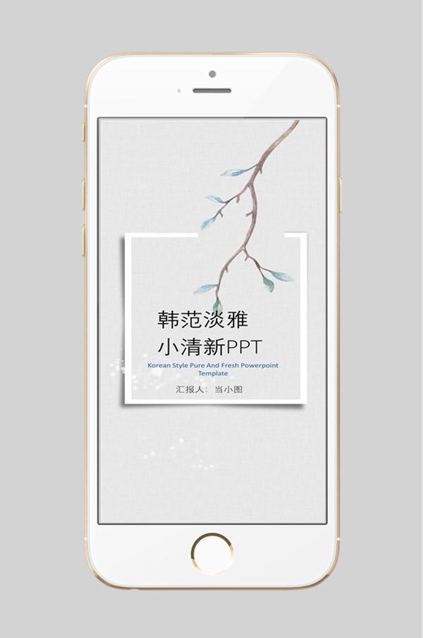 手机竖版中国风清新求职简历PPT亚博体育主页