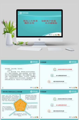 青年教师演讲ppt_竞聘PPT模板 - 当图网